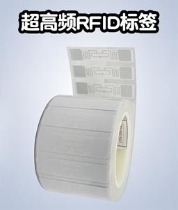 超高频RFID标签