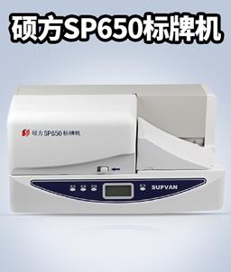 硕方电缆牌机SP650