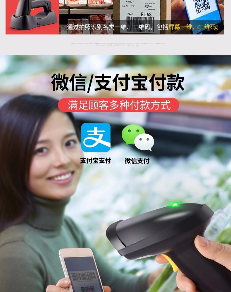 精臣条码扫码枪二维码无线条形码扫描器超市收银手持
