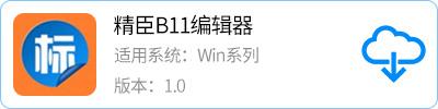 广州精臣标识标示官网 精臣JC-B11编辑器下载