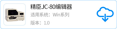 广州精臣标识标示官网 精臣JC-80编辑器下载