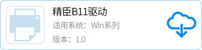 广州精臣标识标示官网 精臣JC-B11驱动下载