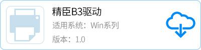 广州精臣标识标示官网 精臣JC-B3驱动下载
