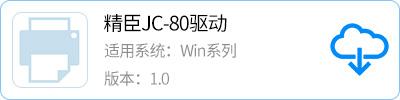 广州精臣标识标示官网 精臣JC-80驱动下载