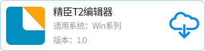 广州精臣标识标示官网 精臣JC-T2编辑器下载