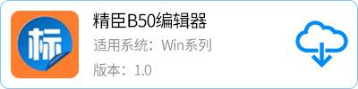 广州精臣标识标示官网 精臣JC-B50编辑器下载