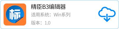 广州精臣标识标示官网 精臣JC-B3编辑器下载