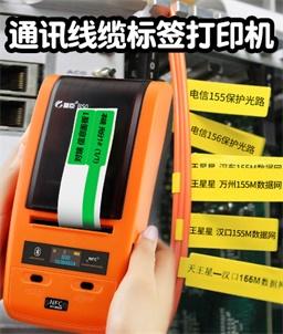 通讯线缆标签打印机