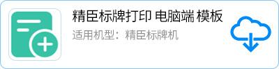 广州精臣标识标示官网 标牌打印机PC电脑端模板下载