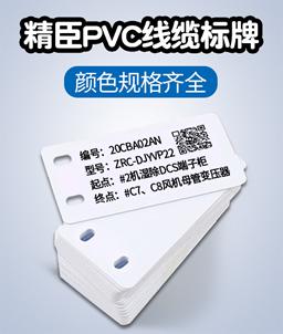 精臣PVC线缆标牌