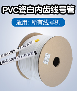 PVC瓷白内齿号码管线号管