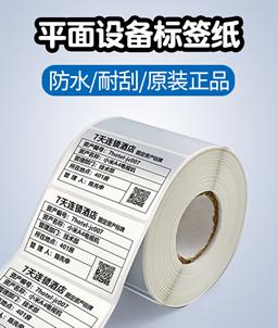 平面设备标签纸