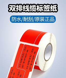 双排线缆标签纸