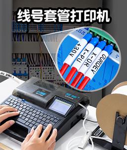 线号套管打印机