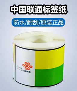 中国联通标签纸