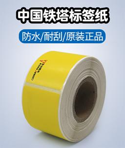 中国铁塔标签纸