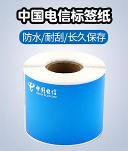 中国电信标签纸