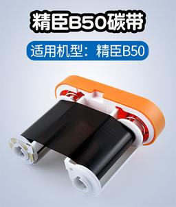 精臣JC-B50黑色碳带