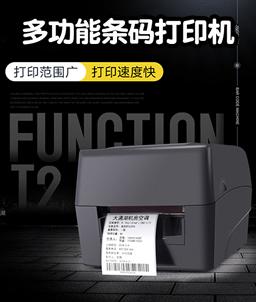 多功能条码打印机