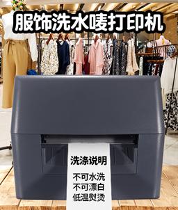 服饰洗水唛条码打印机