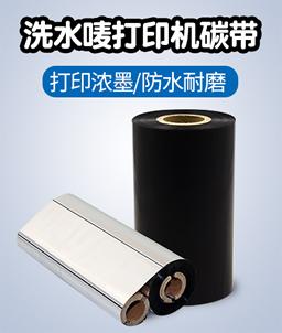 服装洗水唛条码打印机碳带
