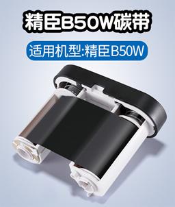 固定资产标签打印机 精臣碳带 JC-B50W