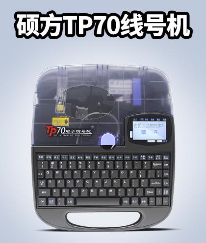 硕方线号机TP70